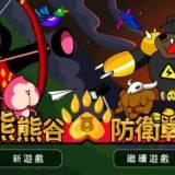滑手機、拚台灣觀光!和「喔熊組長」一起打怪、拿大獎!