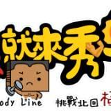 來愛線 有機會抽到5000元 一起團結愛台灣