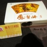 【爱团购·美食】浓浓奶香味之台中俊美凤梨酥