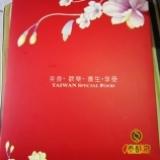 【網購美食】南投泰酥府手工鳳梨酥~伴手禮的最佳首選