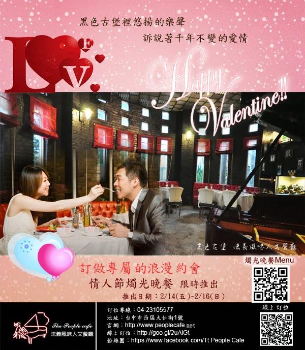 台中餐廳 情人節燭光晚餐