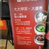 台中餐厅·大大茶楼