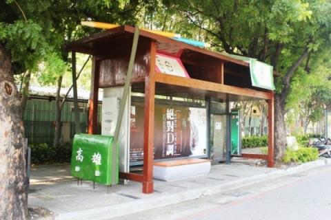 五福國中公車站牌