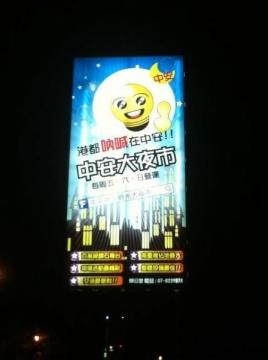 中安聯合觀光大夜市