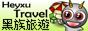 黑族旅遊村莊 - 提供全球化的旅客玩樂, 旅遊 , 旅行交通, 景點介紹, 旅遊行程推薦等等多元旅遊資訊.